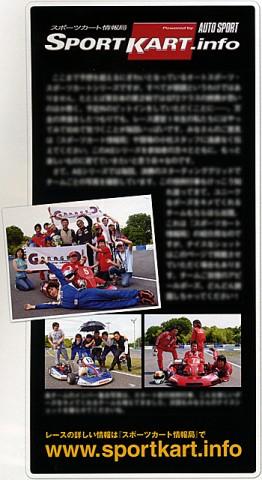 オートスポーツ誌7/9号P77
