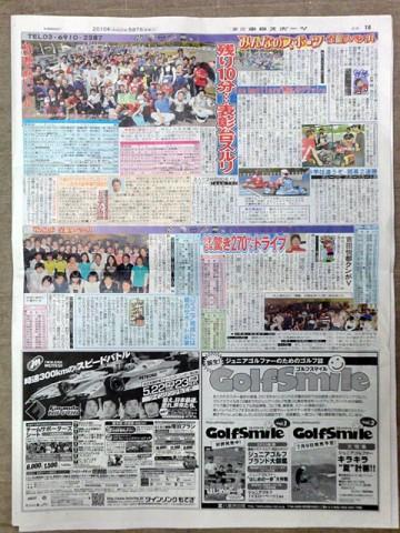 東京中日スポーツ新聞 2010年5月7日