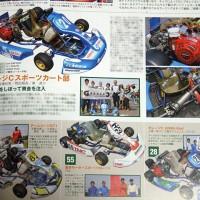 AUTOSPORT レーシングカートテクニック Vol.4