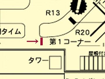 カート専用仮説シケイン